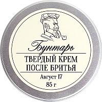 Крем после бритья Бунтарь Август 17 твердый (85г) -