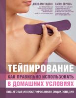Книга Эксмо Тейпирование (Лангендоен Дж., Зертель К.) -