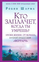 Книга АСТ Кто заплачет, когда ты умрешь? (Шарма Р.) -