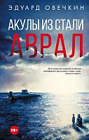 Книга АСТ Акулы из стали. Аврал (Овечкин Э.) -