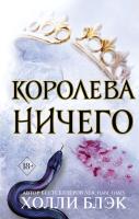Книга Эксмо Королева ничего (Блэк Х.) -