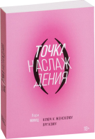 Книга МИФ Точка наслаждения. Ключ к женскому оргазму (Минц Л.) -