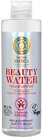 Мицеллярная вода Natura Siberica Натуральная бьюти для всех типов кожи (400мл) -