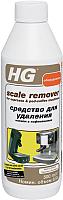 Средство от накипи для кофемашины HG 323050161 (500мл) -