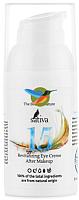 Крем для век Sativa №15 восстанавливающий (30мл) -