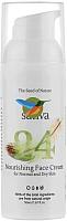 Крем для лица Sativa №24 питательный (50мл) -