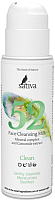 Молочко для снятия макияжа Sativa №52 (150мл) -