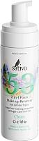 Пенка для снятия макияжа Sativa №53 (165мл) -