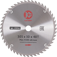 Пильный диск Калибр 130362 -