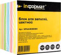 Блок для записей inФормат NPG4-808080 (разноцветный) -
