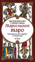 Книга Эксмо Марсельское таро. Руководство для гадания и чтения карт -