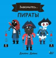 Энциклопедия АСТ Знакомьтесь. Пираты (Дэйвис Д.) -