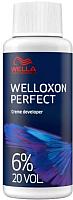 Эмульсия для окисления краски Wella Professionals Welloxon + 6% (60мл) -