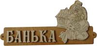 Табличка для бани Моя баня Банька с домиком / Б-54 -