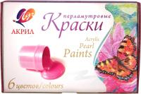 Акриловые краски ЛУЧ Перламутровые / 22С 1411-08 (6цв) -
