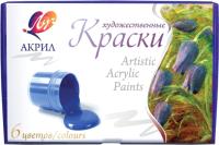 Акриловые краски ЛУЧ Художественные / 22С 1408-08 (6цв) -