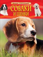 Энциклопедия Росмэн Собаки и щенки -