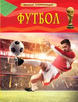 Энциклопедия Росмэн Футбол (Гиффорд К.) -