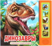 Музыкальная книга Умка Динозавры. Говорящая энциклопедия -