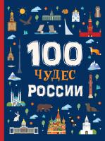 Энциклопедия Росмэн 100 Чудес России (Клюшник Л.) -