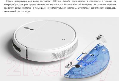 Робот-пылесос Xiaomi Mi Robot Vacuum-Mop / SKV4093GL (белый)
