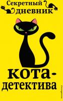 Творческий блокнот Эксмо Секретный дневник кота-детектива (Шойнеманн Ф.) -
