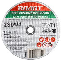 Отрезной диск Волат 90230-16 -