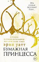Книга АСТ Бумажная принцесса (Уатт Э.) -