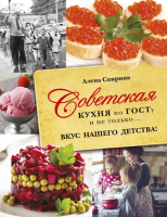 Книга АСТ Советская кухня по ГОСТу и не только (Спирина А.) -
