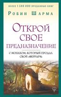 Книга АСТ Открой свое предназначение с монахом (Шарма Р.) -