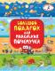 Развивающая книга АСТ Большой подарок для маленьких почемучек (Барановская И., Хомич Е.) -
