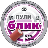 Пульки для пневматики Квинтор Блик 0.25г (4.5мм, 50шт) -