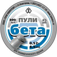 Пульки для пневматики Квинтор Бета 0.52г (4.5мм, 300шт) -