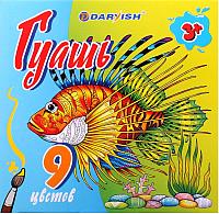 Гуашь Darvish Рыба / DV-11094-9 (9шт) -