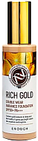 Тональный крем Enough Rich Gold Double Wear Radiance Foundation SPF50+ PA+++ тон 21 -