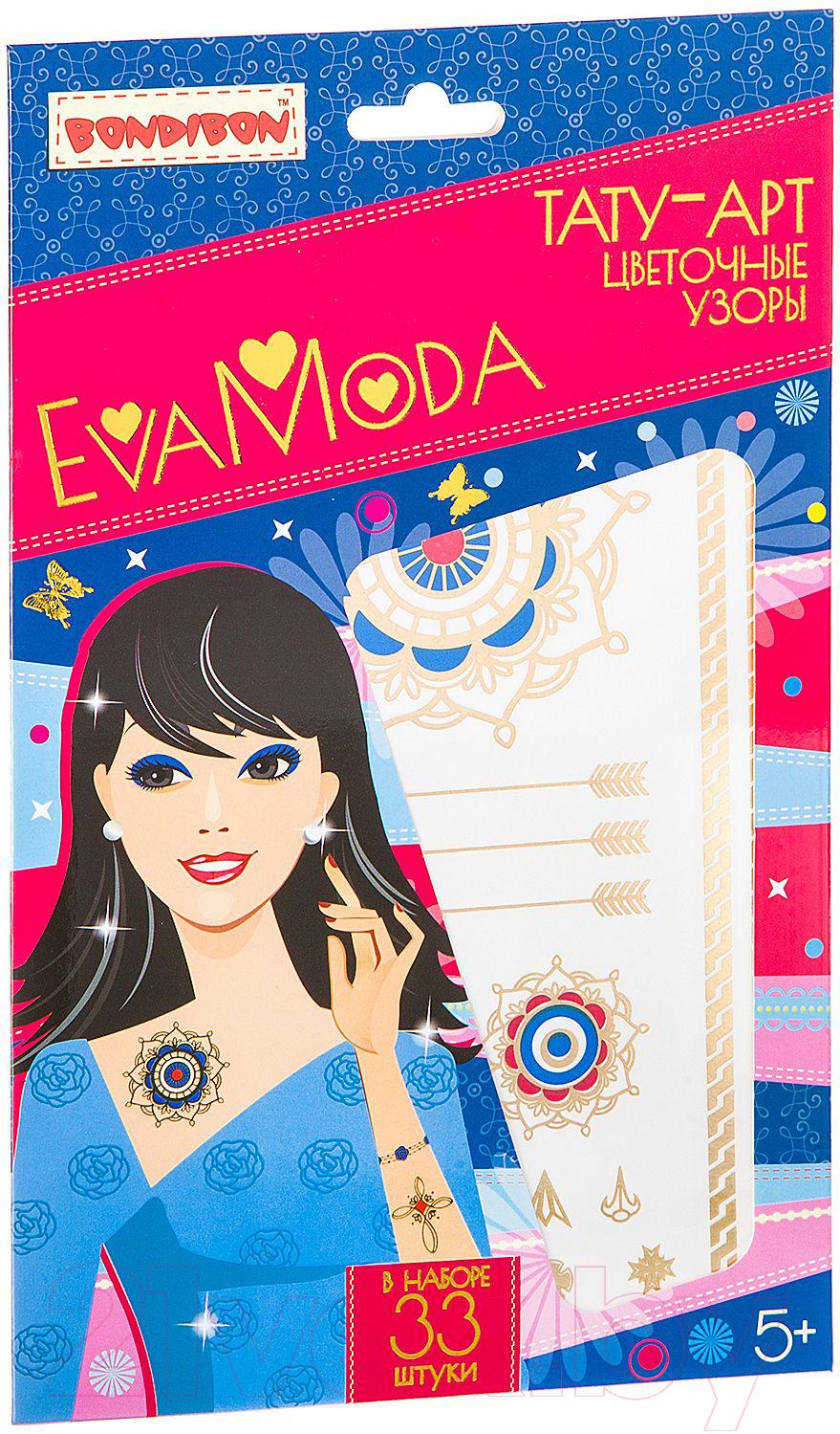 Купить Набор для творчества Bondibon, Eva Moda Цветочные узоры / BB2405, Россия, бумага