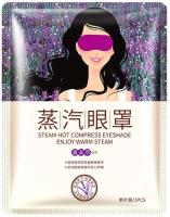 Маска для век Bioaqua Горячая маска на глаза с лавандой -