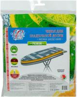 Чехол для гладильной доски Comfort Alumin С подложкой 130x50см -