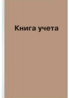 Книга учета Attomex 2056404 / КУ111 -