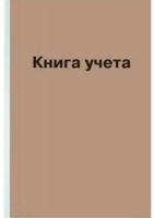 Книга учета Attomex 2056405 / КУ112 -
