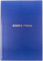 Книга учета Attomex 2056426 / КУ522 -