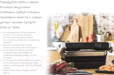 Электрогриль Tefal Optigrill Elite GC750D30