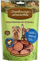 Лакомство для собак Деревенские лакомства Медальоны из ягненка (55г) -