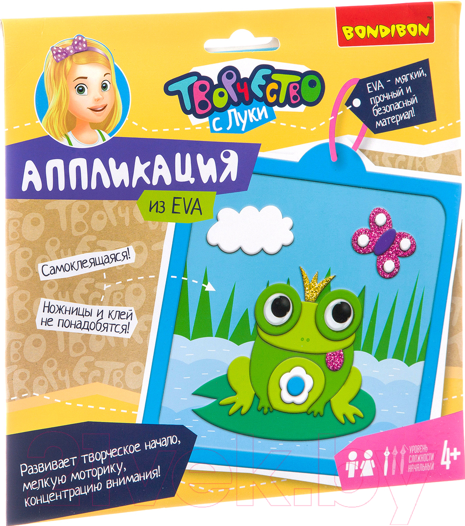 Купить Набор для творчества Bondibon, Лягушка / ВВ2721, Россия, картон