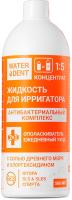 Жидкость для ирригатора Waterdent Антибактериальный комплекс (500мл) -