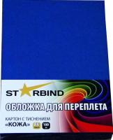 Обложки для переплета Starbind A4 кожа / CCLA4BU230 (100шт, синий) -