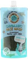 Маска для лица кремовая Planeta Organica Skin Super Food Seed Увлажняющая Spirulina & basil seeds (100мл) -