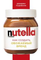 Книга Эксмо Nutella. Как создать обожаемый бренд (Падовани Д.) -