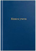 Книга учета OfficeSpace 275754 (96л, клетка) -