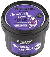 Крем для тела Organic Kitchen Лиловый сонник ночной (100мл) -